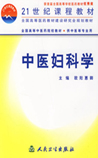 《中医妇科学》在线阅读