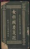 《沈氏女科辑要》在线阅读