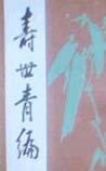 《寿世青编》在线阅读