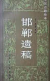 《邯郸遗稿》在线阅读