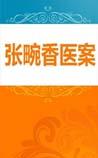 《张畹香医案》在线阅读