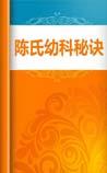 《陈氏幼科秘诀》在线阅读