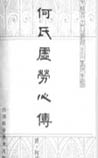 《何氏虚劳心传》在线阅读