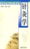 《针灸学》在线阅读
