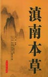 《滇南本草》在线阅读