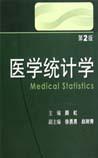 《医学统计学》在线阅读