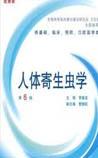 《人体寄生虫学》在线阅读