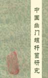《中国幽门螺杆菌研究》在线阅读