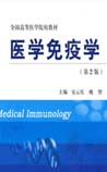 《医学免疫学》在线阅读