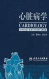 《心脏病学》在线阅读