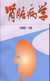 《肾脏病学》在线阅读